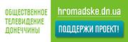 Hromadske_dn_ua_300x100