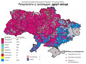 2014_pres_second_ua