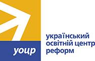Український освітній центр реформ