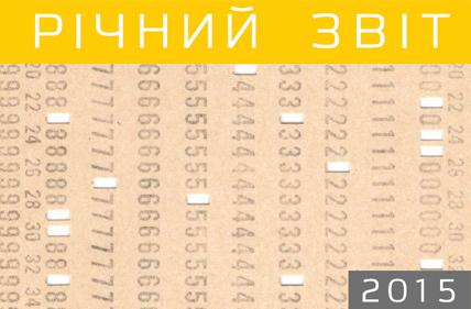 an_report_ukr